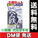 ■DM便■[DHC]ヘム鉄 40粒 20日分【2個セット】ポスト投函 [送料無料]//ビタミン/葉酸/健康食品/サプリメント