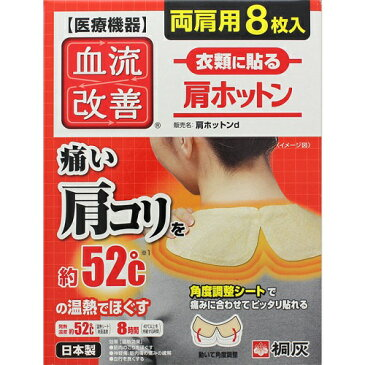 [桐灰]血流改善 肩ホットン 8枚入/肩こり/冷え対策