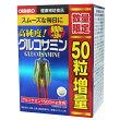 【数量限定】[オリヒロ]高純度グルコサミン粒徳用900粒+増量50粒