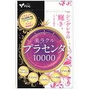 [やわた]美ラクルプラセンタ10000 (60粒)