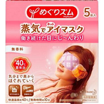 [花王]めぐりズム 蒸気でホットアイマスク 無香料 5枚入