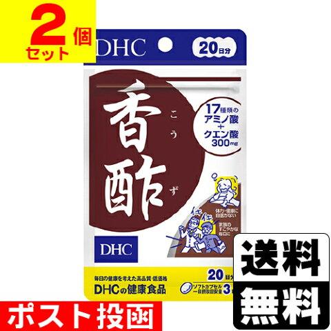 ■ポスト投函■[DHC]香酢 60粒 20日分【2個セット】