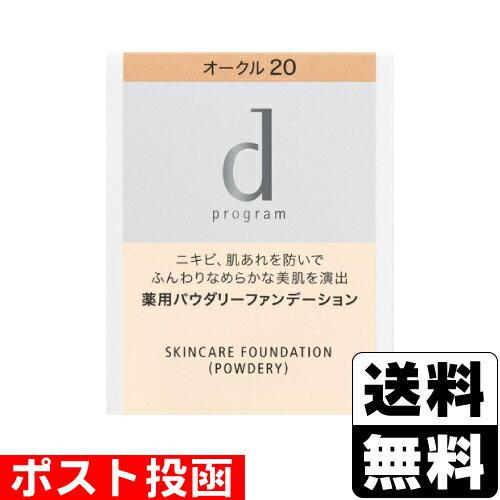 ■ポスト投函■[資生堂]dプログラム薬用スキンケアファンデーションパウダリーオークル20レフィル10.5g