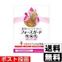 ■ポスト投函■[ドギーマン]薬用ペッツテクト+フォースガード 猫用 1.2ml×3本入