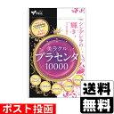 ■ポスト投函■[やわた]美ラクルプラセンタ10000 (60粒)