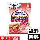 ■ポスト投函■[小林製薬]小林製薬の栄養補助食品 ナットウキナーゼ DHA EPA 約30日分 30粒 1