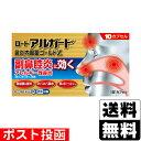【第(2)類医薬品】【セ税】■ポスト投函■[ロート製薬]ロートアルガード鼻炎内服
