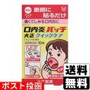 【第(2)類医薬品】【セ税】■ポスト投函■[大正製薬]口内炎