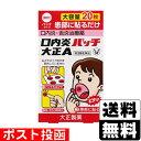 【第3類医薬品】■ポスト投函■[大正製薬]口内炎パッチ大正A 20枚入