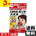 【第3類医薬品】■ポスト投函■[大正製薬]口内炎パッチ 大正A 10パッチ【3個セット】