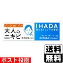 【第2類医薬品】【セ税】■ポスト投函■[資生堂]イハダ アク