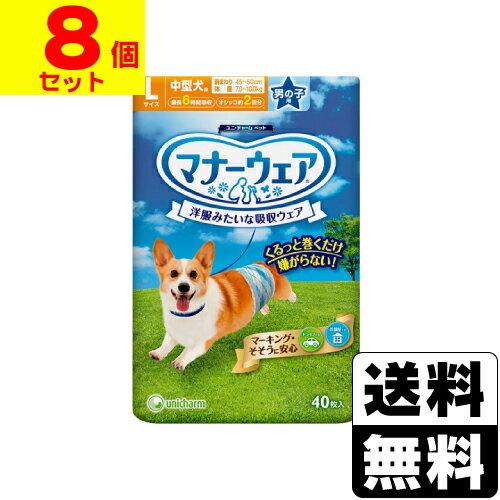 [ユニチャーム]マナーウェア 男の子用 Lサイズ 中型犬用 40枚入【1ケース(8個入)】