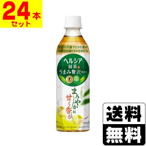 [花王]ヘルシア緑茶 うまみ贅沢仕立て 500ml【1ケース(24本入)】