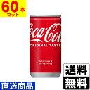 ■代引き不可■[コカコーラ]コカコーラ 160ml【2ケース(60本入)】同梱不可キャンセル不可[送料無料]
