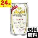 [アサヒ]ドライゼロフリー 350ml【1ケース(24本入)】