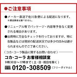 [コカコーラ]からだすこやか茶1050ml【2ケース(24本入)】