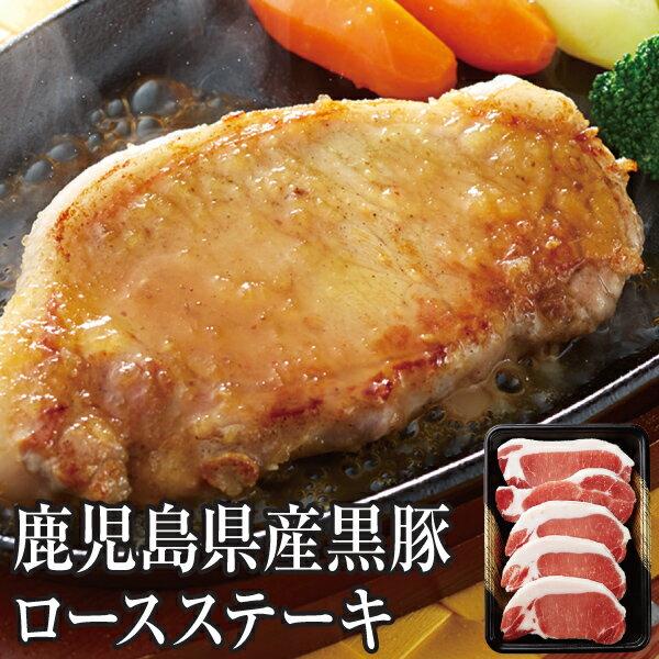 【送料無料】 財宝 鹿児島県産 黒豚 ロース ステーキ 500g (100g×5枚) [豚肉 冷凍]