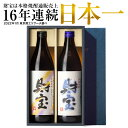 【あす楽】 財宝 日本一 焼酎 白麹 芋 麦 米 25度 5...