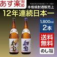 【送料無料】 財宝 白麹 芋焼酎 25度 一升瓶 1800ml×2本 [鹿児島 お酒 焼酎 セット]