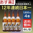 【送料無料】 財宝 白麹 芋焼酎 25度 一升瓶 1800ml×4本 [鹿児島 お酒 焼酎 セット]