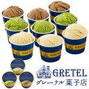 【 当日出荷 】 アイスクリーム グレーテル 菓子店 9個