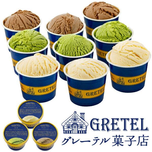 P2倍  当日出荷 アイスクリームグレーテル菓子店9個 選べる3種 アイス詰め合わせセットギフトバニラ抹茶チョコレート  熊本