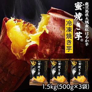 【当日出荷】 さつまいも 紅はるか焼き芋 (冷凍) 1.5kg(500g*3袋) 鹿児島 蜜焼き芋 送料無料 美味しい大好評スイーツ 美容 長期熟成で高い糖度 甘い サツマイモ 財宝 ギフト