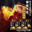 【あす楽】 さつまいも 紅はるか焼き芋(冷凍) 3kg(50...