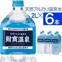 【P2倍】【あす楽】 ミネラルウォーター 財寶温泉 水 2L...