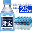 【P2倍】【あす楽】 ミネラルウォーター 財寶温泉 水 50...