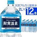財宝 天然 アルカリ 温泉水 2L×12本 送料無料 [国産...