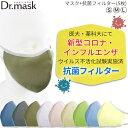 洗える 洗濯可能 マスク革命花粉用(フィルター2枚入り)衛生