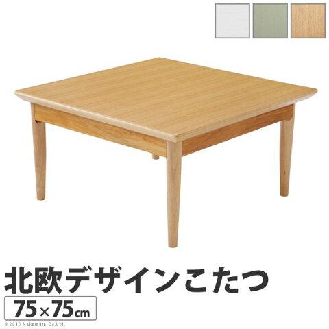 北欧デザインこたつテーブル 75x75cmこたつ北欧正方形 送料無料