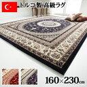 トルコ製 ウィルトン織りラグ マルディン 160x230cm ラグ カーペット じゅうたん 送料無料