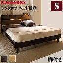 フランスベッド シングル フレーム ライト・棚付きベッド レッグタイプ シングル ベッドフレームのみ 脚付き 木製 国産 日本製 宮付き コンセント ベッドライト 送料無料