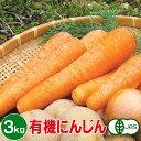 有機にんじん 3kg 有機人参 有機ニンジン 有機栽培 野菜 有機野菜...