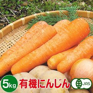 有機にんじん 5kg 有機人参 有機ニンジン 有機栽培 野菜 有機野菜 オーガニック 送料無料(一部地域を除く)