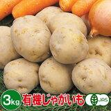 有機じゃがいも 3kg 有機ジャガイモ 有機栽培 野菜 有機野菜 オーガニック 送料無料