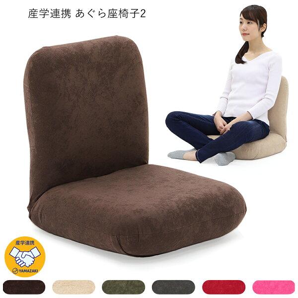 産学連携あぐら座椅子2(ヤマザキ) 座椅子日本製リクライニング姿勢ざいす座いすおすすめコンパクト