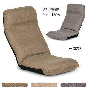 腰をいたわる ヘッドリクライニング座椅子 SM460 (ヤマザキ)【 座椅子 ざいす 座いす リクライニング 腰痛 日本製 座椅子カバー 姿勢 人気 おすすめ ヘッドリクライニング ハイバック】