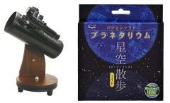 反射式望遠鏡+プラネタリウムパソコンソフト セット商品!!夏休みの自由研究に最適です。ケン...
