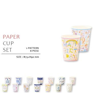 【ペーパーカップセット】|キッチン雑貨|ペーパーカップ|紙コップ|パーティ|クリスマス|イベント||バースデイ|誕生会|女子会|カラフル|オシャレ|ペーパーウェア|