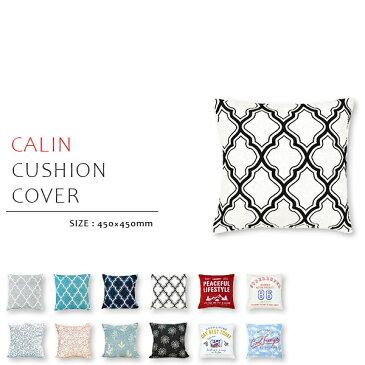 【カラン/クッションカバー】|インテリアファブリック|ファブリック|クッション|クッションカバー||45×45|スクエア|カラン|シェニール織|