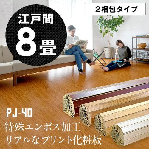特殊エンボス加工PJ-40シリーズ ...