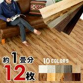 【送料無料】木目調フロアタイル 接着剤付き 床材 貼るだけフローリングタイル12枚セット[接着タイプ 全10色]床 タイル フロアタイルステッカー フロアーマット シールフローリングカーペット ウッドカーペット DIY床リフォーム
