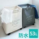 ランドリーバスケット トスカ L(laundry basket tosca L) ホワイト ヤマザキ(YAMAZAKI)