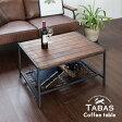 アイアンフレーム コーヒーテーブル(63060) リビングテーブル 木製 ローテーブル アンティーク調 北欧 おしゃれ 無垢材 アイアン スチール ソファテーブル センターテーブル カフェ 机 塩系 男前 インテリア 西海岸 家具