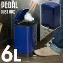 ゴミ箱 ふた付き ペダル ダストボックス 6L [ネイビー](6653...