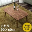 【 天然木製 】 こたつ テーブル 長方形 幅90×60cm 高さ39...