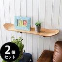 【 2個セット 】【 完成品 】本物のスケートボードから作られた ウォ...
